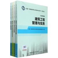 2015一级建造师考试教材建筑工程专业套装4册(建筑工程管理与实务+建设工程经济+项目管理+法规及相关知识)