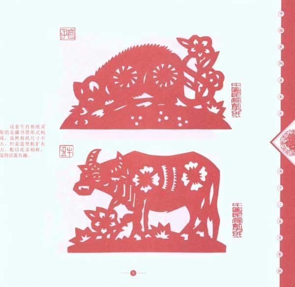 中国 民间美术 丛书 十二生肖剪纸,折纸剪纸,图