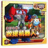 变形金刚•救援机器人.4/变形金刚