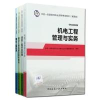 2015一级建造师考试教材机电工程专业套装4册(机电工程管理与实务+建设工程经济+项目管理+法规及相关知识)