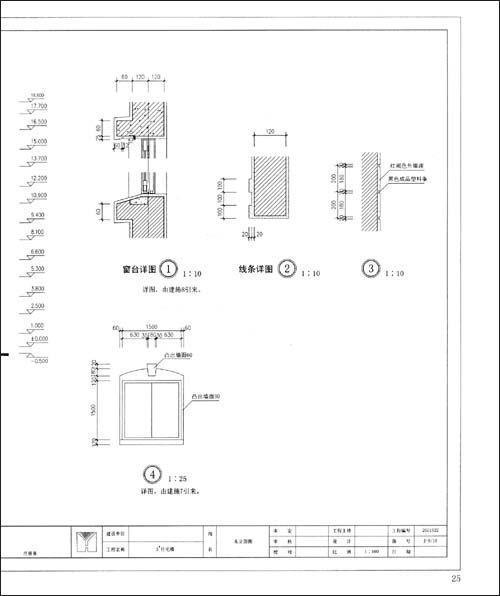 建筑工程识图方法和步骤