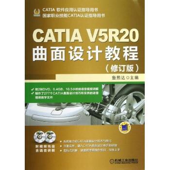 catia v5r20 曲面设计教程-詹熙达