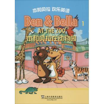 本和贝拉欢乐英语(1)本和贝拉在动物园