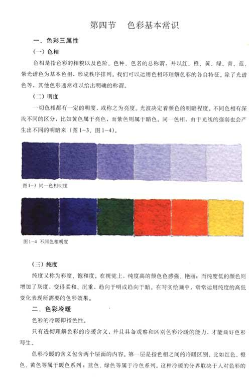 清华大学建筑学院 色彩教程