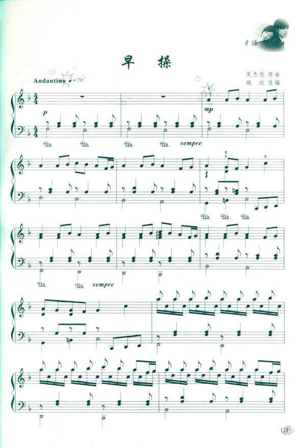 悲伤与快乐钢琴简谱