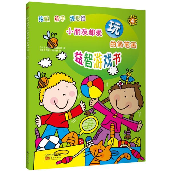 小朋友都爱玩的简笔画益智游戏书-(比)马波汉特