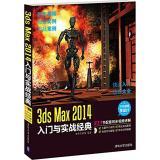 3ds Max2014入门与实战经典