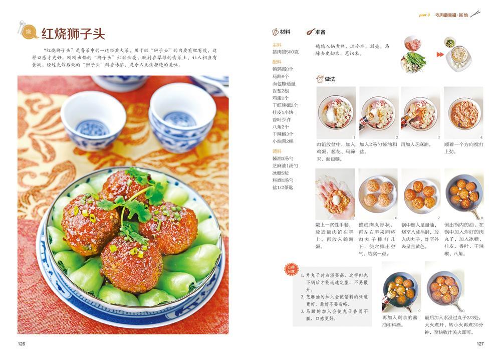 做菜图片及步骤