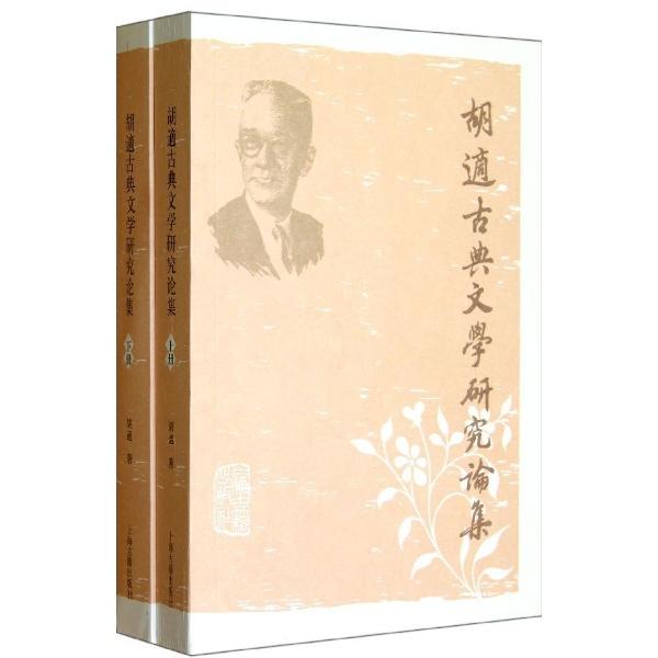 研究论集(套装共2册) 文学 出版 胡适 书籍 上海古籍 社 胡适  古典