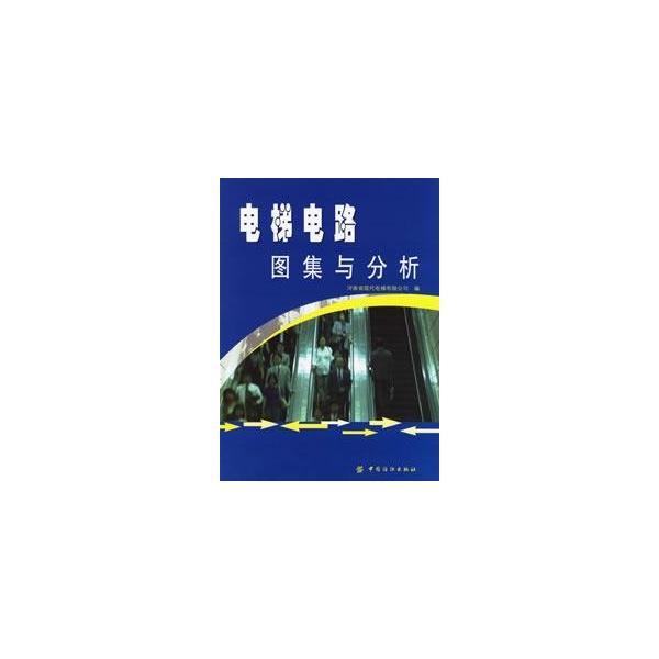 上海三菱sp-vv系列pc交流调速电梯线路分析 第十一章西子奥的斯