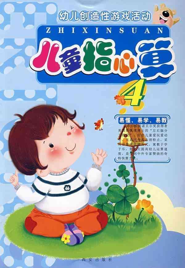 儿童指心算4,生活知识/安全常识