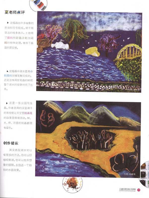 儿童创意绘画·风景篇-夏景-技法教程-文轩网