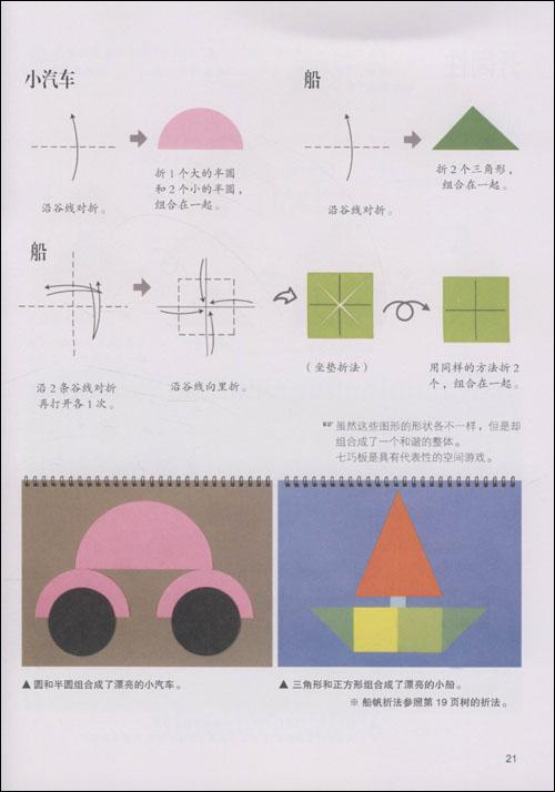 立体小汽车折纸视频 立体小汽车折纸sh 手工折纸立体小汽车高清图片