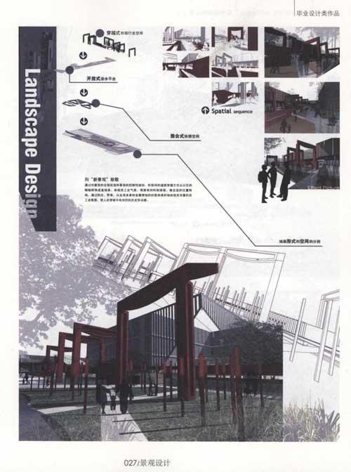 地域特色 建筑与环境艺术设计专业教学成果作品集.下