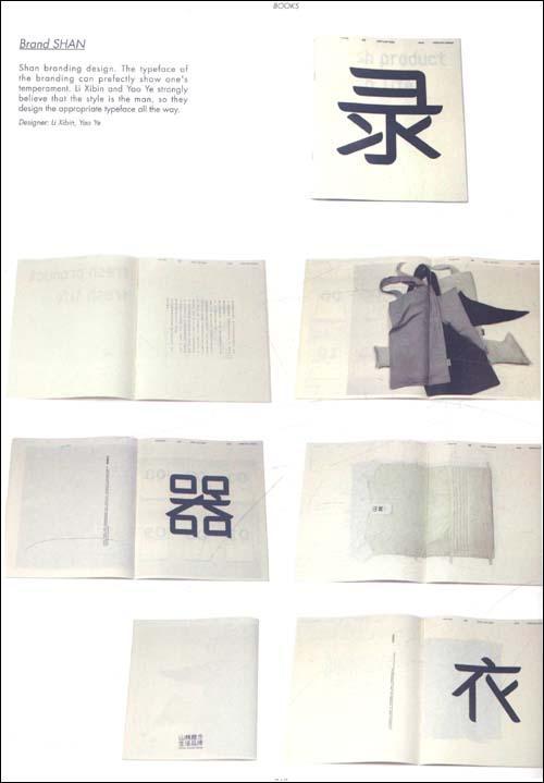 创意版式设计(英文)