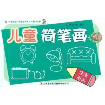 锦城文化-少儿-日常生活用品简笔画 手提包 二