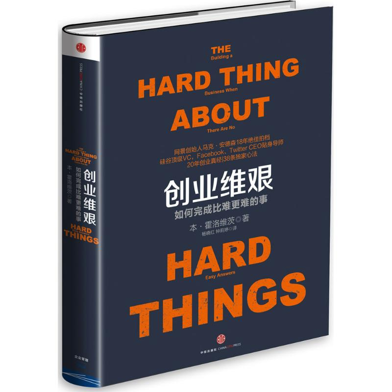 创业维艰:如何完?#26432;?#38590;更难的事