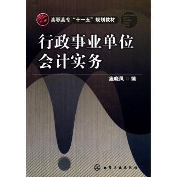 行政事业单位会计实务-施晓凤