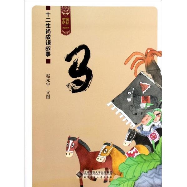 中国记忆.十二生肖成语故事.马