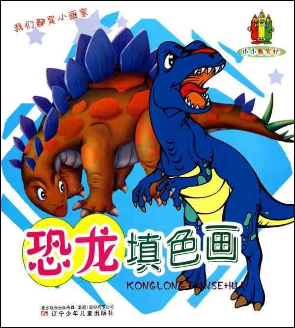 幼儿园画画图片大全恐龙