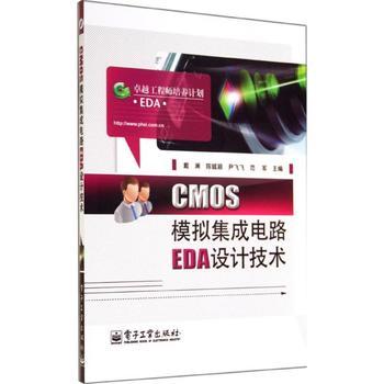 cmos 模拟集成电路 eda 设计技术
