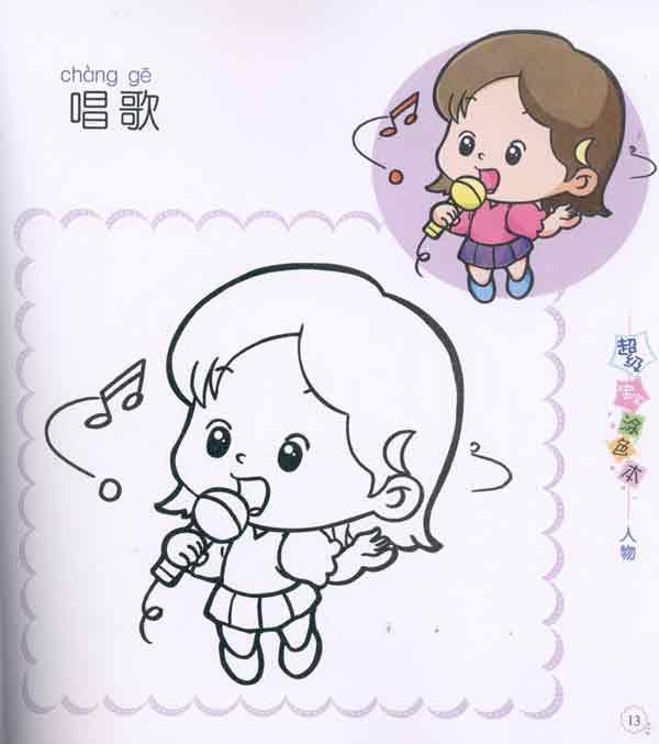 可爱小小人简笔画