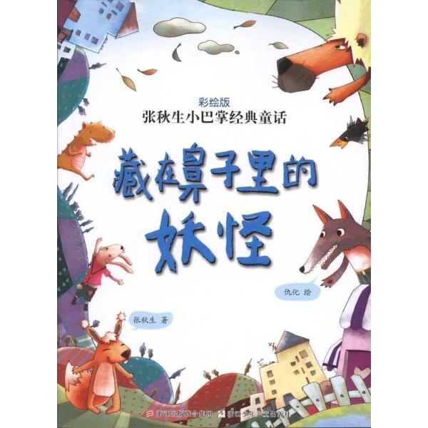 幼儿园动物冬眠画报