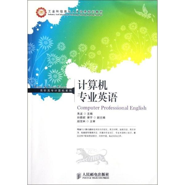 计算机专业英语-朱龙 编-计算机科学理论-文轩网