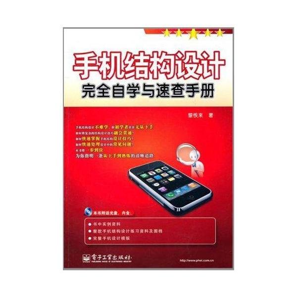《手机结构设计完全自学与速查手册》根据作者