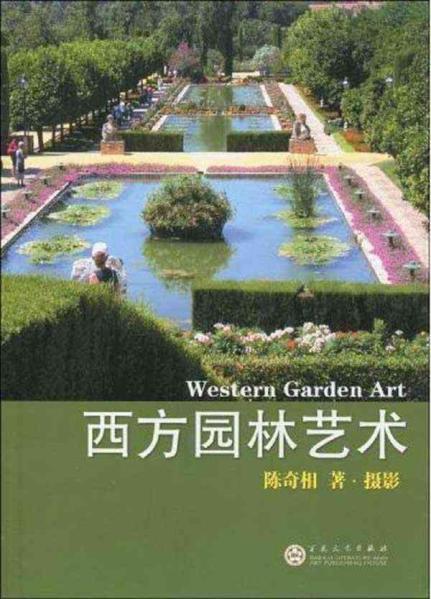西方园林艺术,建筑,图书-文轩网