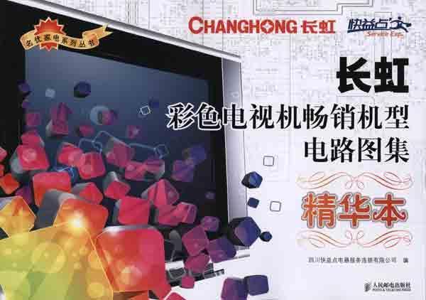 长虹彩色电视机畅销机型电路图集