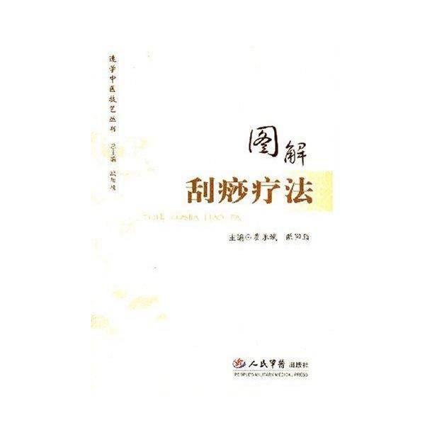 图解刮痧疗法-崔承斌,欧阳欣