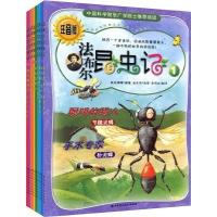 法布尔昆虫记(注音版)