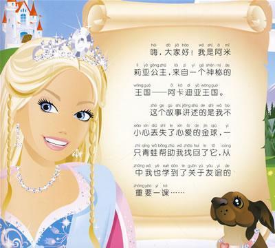 《神秘王国公主/芭比公主童话故事》()【简介|评价