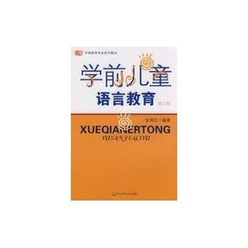 学前儿童语言教育(修订版)-张明红