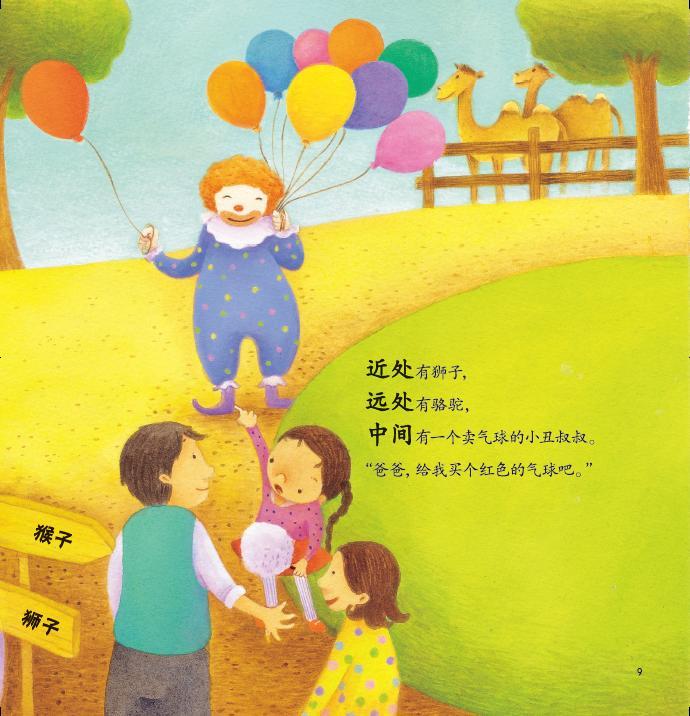 爆米花数学童话爆米花数学童话·动物园的一天
