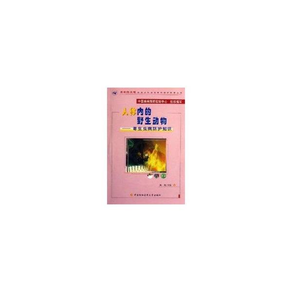 医学 > 人体内的野生动物:寄生虫病防护知识(1cd)  新书推荐 村上春树