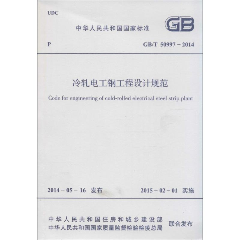 冷轧电工钢工程设计规范:gb/t 50997-2014