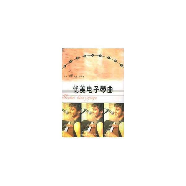 上海滩电子琴数简谱歌谱