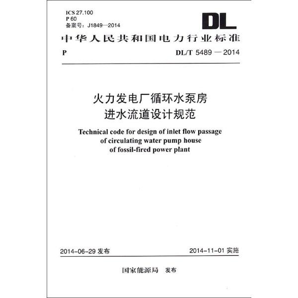 火力发电厂循环水泵房进水流道设计规范:dl/t 5489-2014