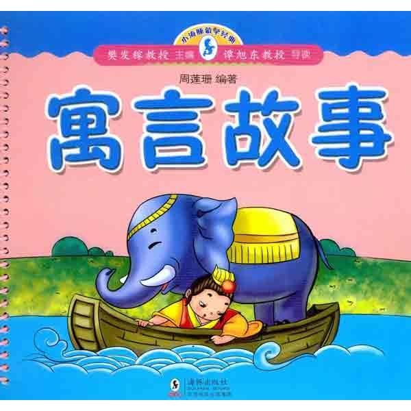 儿童寓言故事 儿童故事 儿童睡前故事 寓言故事