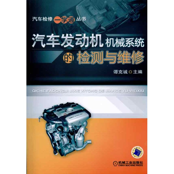 汽车发动机机械系统的检测与维修