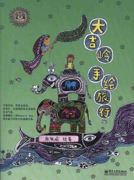 大吉岭手绘旅行(全彩)