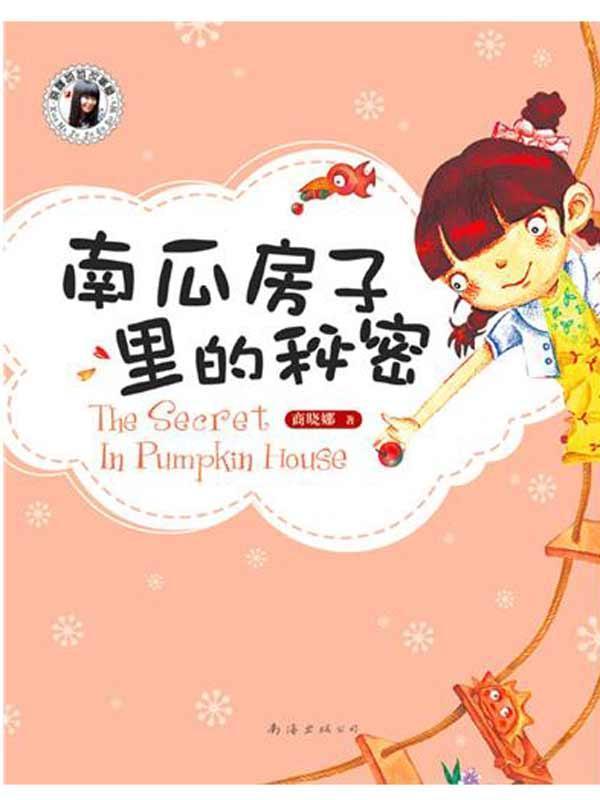 南瓜房子里的秘密,其他中国童话
