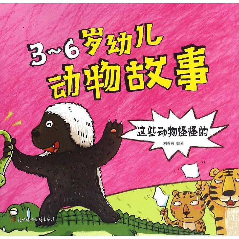 3-6岁幼儿动物故事