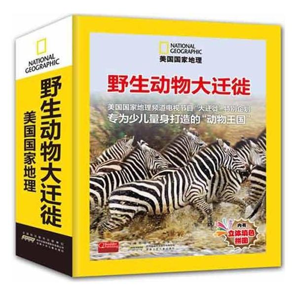 图书 科学与自然 地理学 世界地理 > 美国国家地理野生动物大迁徙