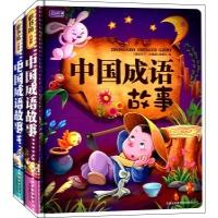 图说天下:珍藏版•中国成语故事