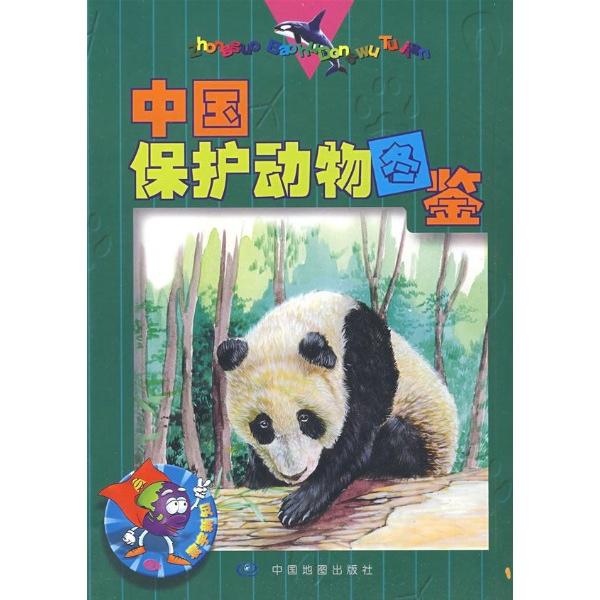中国保护动物图鉴-中国地图出版社-生物科学-文轩网