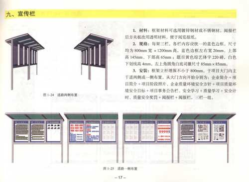 工地文明施工标牌图片图片 建筑工地文明施工图片,安全文明
