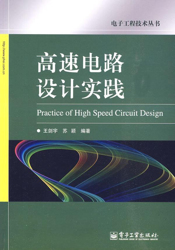 高速电路设计实践,微电子学